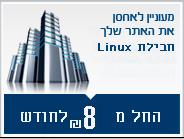 אחסון אתרים לינוקס